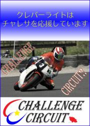 チャレンジサーキット